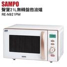 SAMPO 聲寶21L 微電腦平台式微波...