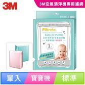淨呼吸寶寶專用型空氣清淨機專用濾網