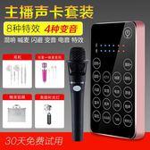 變聲器 全民K歌麥克風手機電腦主直播聲卡套裝設備游戲男女變聲器軟件
