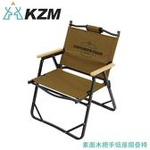 【KAZMI 韓國 KZM 素面木把手低座摺疊椅《卡其》】K20T1C026/露營椅/導演椅/摺疊椅/休閒椅