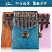 拇指琴17卡林巴卡巴林簡單卡林吧易學安比拉馬的樂器指拇單板指姆琴 免運直出交換禮物