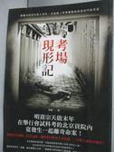 【書寶二手書T6/一般小說_JHM】考場現形記_秀霖