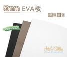 糊塗鞋匠 優質鞋材 N189 台灣製造 5mm厚EVA板 硬度70 鞋底 長短腳 使用
