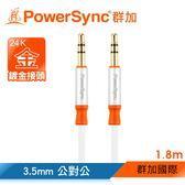 群加 Powersync 3.5MM 車用/家用 AUX鋁合金高級立體音源傳輸線公對公【圓線】/ 1.8M (35-ERMM189)