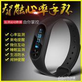VIVO男X9     運動智慧手環計步器手錶oppoR9小米2華為女3  朵拉朵衣櫥