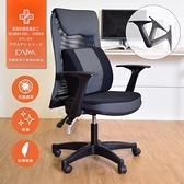 疫情居家辦公 辦公椅 椅子 赫柏獨家日本大和抗菌防臭折手電腦椅 凱堡家居【A14907】
