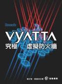 (二手書)Vyatta究極虛擬防火牆