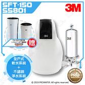★本月贈空氣清淨機★3M 軟水機 全戶式軟水淨水組合 SFT-150+SS801全戶式不鏽鋼淨水系統【水達人】