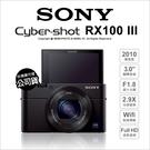 Sony CyberShot DSC-RX100 III M3 索尼公司貨 ★64G+24期免運★  翻轉螢幕 薪創數位