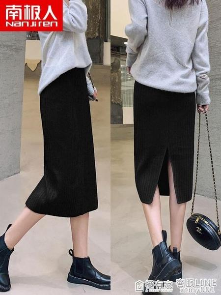 窄裙 針織半身裙女新款黑色中長款高腰天配毛衣包臀一步裙 極有家