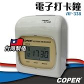 店長推薦 - COPER高柏【AF-338】電子打卡鐘 打卡鐘 考勤機 打卡機 考勤鐘 台灣製造