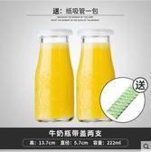 【2支】Libbey利比玻璃瓶牛奶瓶果汁瓶奶昔瓶布丁瓶創意復古帶蓋