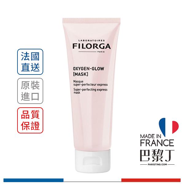Filorga 菲洛嘉 光彩活力面膜 75ml【巴黎丁】
