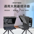 大提詞器12寸平板手機單反相機通用直播主持演講 快速出貨
