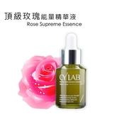 CYLAB 頂級玫瑰能量精華液 30ml 台灣自有品牌保養品 保濕精華液 舒緩精華液
