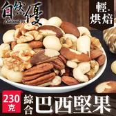券後價150 輕烘焙原味綜合巴西堅果230g 內含核桃 杏仁果 腰果 巴西豆 胡桃 夏威夷豆  自然優