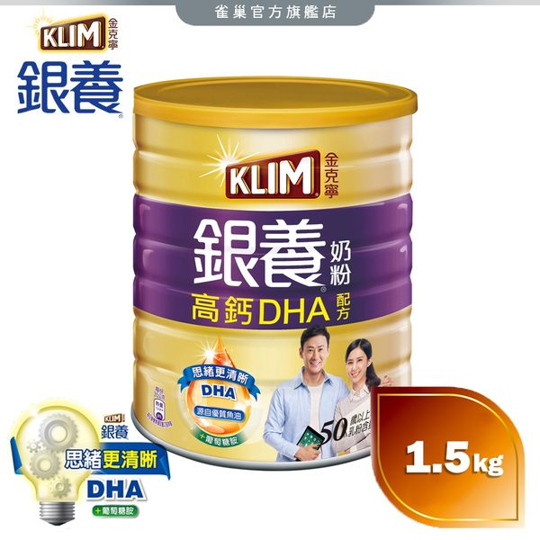 【雀巢 Nestle】金克寧銀養奶粉 高鈣DHA配方1.5kg