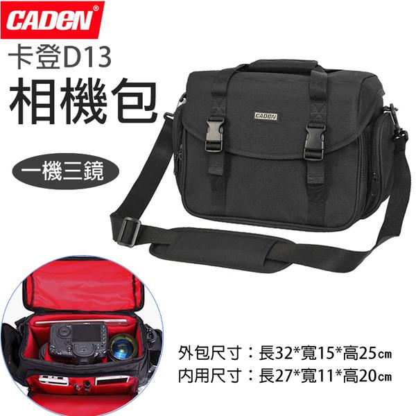 攝彩@卡登D13相機包 適各廠牌單眼 一機三鏡 隔板可自由擺放 行李箱拉桿包 防水 可收三腳架