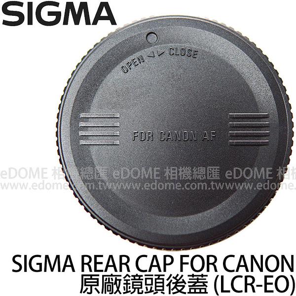 SIGMA LCR-I REAR CAP for CANON 原廠鏡頭後蓋 (郵寄免運 恆伸公司貨)