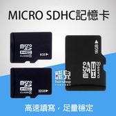 【妃凡】保固1年!MICRO SDHC 記憶卡 32G 黑 C10 TF卡 內存卡 行車記錄器卡 儲存卡 手機卡 77