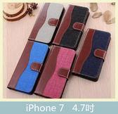 iPhone 7 (4.7吋) 牛仔配色 皮套 側翻皮套 插卡 支架 磁扣 手機套 保護殼 手機殼 皮包