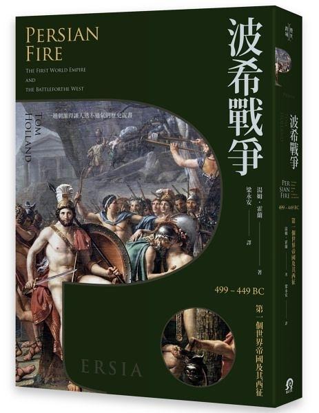 波希戰爭:499–449 BC 第一個世界帝國及其西征【城邦讀書花園】