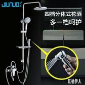 衛浴分體式淋浴花灑套裝全銅冷熱龍頭分離式浴室淋雨噴頭套裝 PA7661『紅袖伊人』