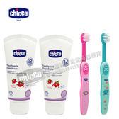 【chicco】寶貝牙膏學習組2 (兒童木醣醇牙膏(水果草莓)50ml*2+兒童牙刷*2-顏色可選)