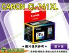 CANON CL-741XL 原廠盒裝墨水匣