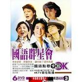【停看聽音響唱片】【DVD】國語群星會-卡拉OK國語點歌(3)