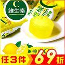 檸檬C糖 酸酸甜甜糖果 含有維生素C的檸檬口味硬糖,清新爽口【AK07136】9愛買生活百貨