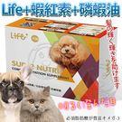 【 培菓平價寵物網】虎揚科技》Life+蝦紅素+磷蝦油60粒裝  (保護毛色)
