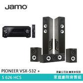 【送專人到府安裝+25米喇叭線+24期0利率】Jamo S 626 HCS + PIONEER VSX-532 家庭劇院組 公司貨