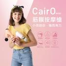 CairO筋膜按摩槍mini版,迷你振動...