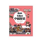 有趣的中國歷史(清)