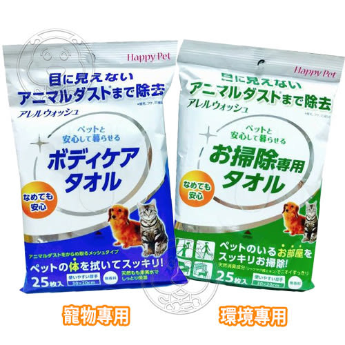 【培菓平價寵物網】日本大塚》寵物專用|環境專用粉塵擦拭巾25枚入/包