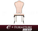 『 e+傢俱 』BC27 凱瑟拉 Cassarah 優雅貝殼造型 不鏽鋼椅架 餐椅 | 椅子 | 餐椅 | 皮、布 可訂製