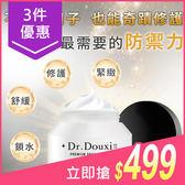【三件優惠$499】Dr.Douxi 朵璽 頂級修護蝸牛霜15g【小三美日】