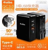 新竹【超人3C】aibo Q33 高速QC3.0閃充3埠USB快充器(QC3.0x1+5Vx2) 智能IC自動偵測辨別