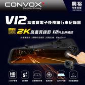 【 CONVOX】V12 2K高畫質電子後視鏡行車記錄器*12吋全屏觸控/1080P夜視/170度超廣角*送32G