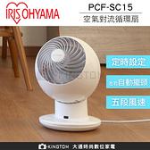 限時優惠 IRIS 愛麗思 PCF-SC15 【24H快速出貨】渦流循環扇 電風扇 靜音 節能 群光公司貨 保固一年
