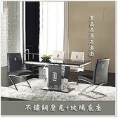 【水晶晶家具/傢俱首選】馬汀尼150cm不鏽鋼底座黑晶原石長方餐桌~~餐椅另購 JF8421-1