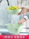 瀝水盆 雙層洗水果洗菜籃瀝水籃客廳網紅水果盤創意濾水淘菜盆家用洗菜籃 晶彩 99免運