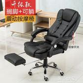 名鉆 可躺皮電腦椅家用辦公椅子時尚轉椅皮按摩老板椅igo『潮流世家』