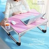 電腦桌床上用書桌折疊桌小桌子懶人桌寢室學習桌【聚寶屋】