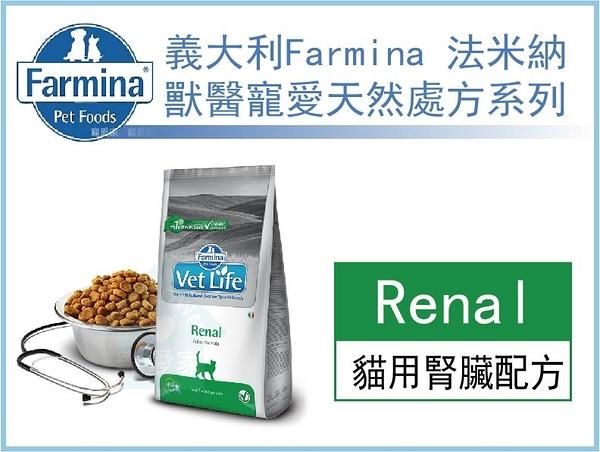 【寵愛家】-免運-Farmina法米納 動物醫院專用系列 貓用腎臟配方[Renal] 5KG