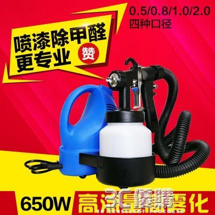 噴漆槍-德耳斯電動噴槍高壓霧化噴塗機油漆汽車塗料乳膠除甲醛噴漆槍工具 3C優購WD