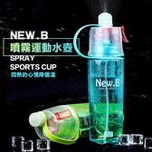 【00384】 New.B 噴霧水杯 600ML 創意水壺 瞬間散熱 運動保溼 噴與喝的新結合