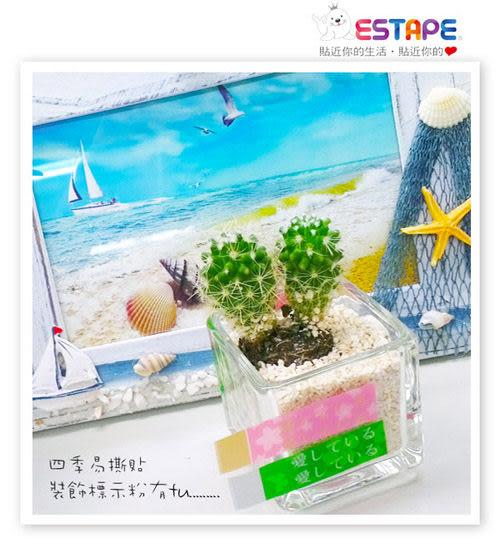 【ESTAPE易撕貼】隨手貼抽取式OPP裝飾封貼膠帶(四季/粉紅櫻(春)