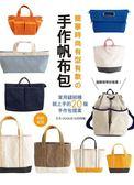 簡單時尚:有型有款的手作帆布包